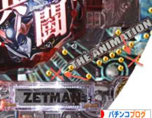 ZETMAN The Animation FPKアタッカー