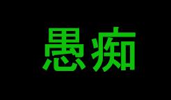 スクリーンショット 2016-02-04 21.55.55