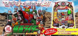 CRぱちんこ仮面ライダー フルスロットル タックル99ver