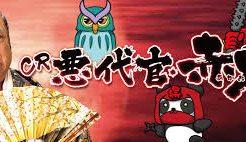 CR悪代官 赤鬼X【釘読み攻略・ストローク・見るべき釘・役物解説】