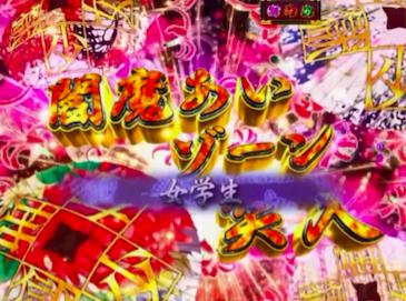 CR地獄少女 宵伽 【予告アクション信頼度】あいインパクトフラッシュは信頼度90%!?