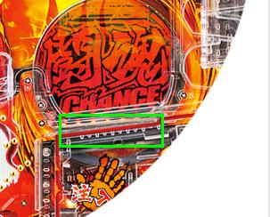 CRアントニオ猪木 打てばわかるさ!ありがとぉー!!!【釘読み攻略・ストローク・見るべき釘】小当たりアタッカー