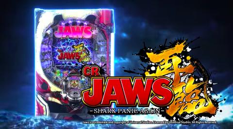 CR JAWS再臨 【演出種類・演出信頼度・スペック・ボーダー・止め打ち攻略・PV動画】仕様は確変転落システム