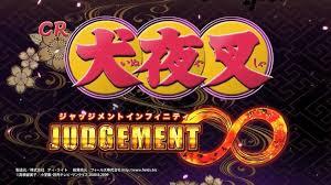 CR犬夜叉 JUDGEMENT∞