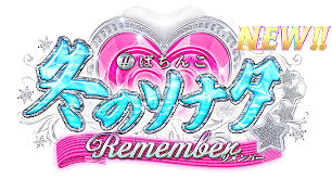CRぱちんこ 冬のソナタ Remember