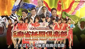 CRぱちんこ麻雀格闘倶楽部