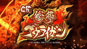 CR衝撃ゴウライガン VV