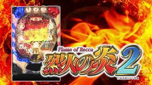 CR烈火の炎2 319ver.