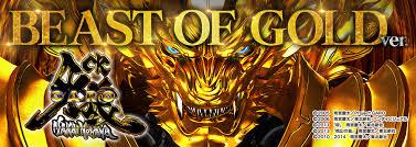 CR牙狼 魔戒ノ花XX~BEAST OF GOLD ver.~釘読み攻略・打ち出しポイント・寄り・ヘソ・スルー・アタッカー・電チュー