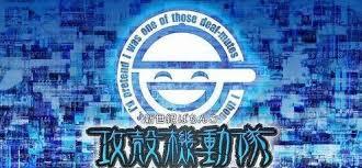 ぱちんこCR攻殻機動隊S.A.C. スペック・ボーダー・釘攻略・止め打ち攻略・PV動画