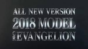 CRヱヴァンゲリヲン 2018年モデル【釘読み攻略・ストローク・見るべき釘】