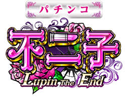 CR不二子~Lupin The End~【釘読み攻略・ストローク・見るベき釘】