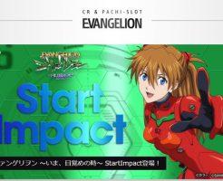 CRヱヴァンゲリヲン~いま、目覚めの時~ Start Impact