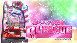 CRボウリング革命P★LEAGUE【釘読み攻略・ストローク・見るべき釘】小当たりラッシュ搭載機種!