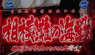 CR戦国乙女5~10th Anniversary~ 乙女協力リーチ
