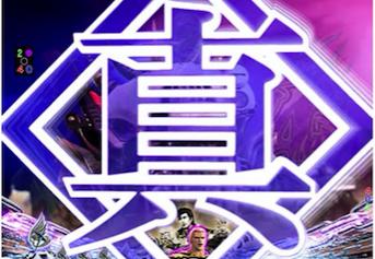 ぱちんこCR真・北斗無双 第2章 真ロゴ