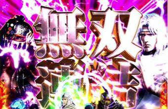 ぱちんこCR真・北斗無双 第2章 強敵参戦システム