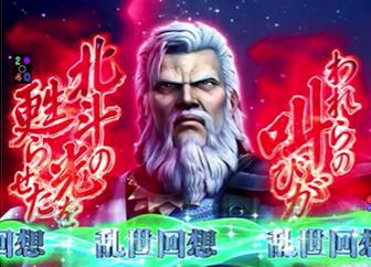 ぱちんこCR真・北斗無双 第2章 赤オーラ・赤文字
