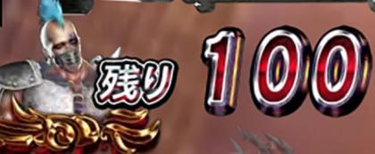 ぱちんこCR真・北斗無双 第2章【制圧チャレンジ・制圧CHANCE】詳細