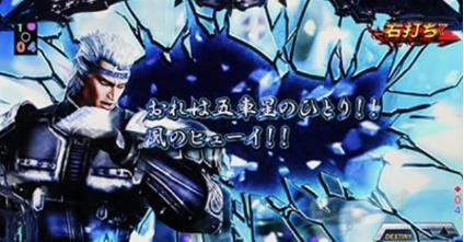 ぱちんこCR真・北斗無双 第2章【幻闘RUSH・ユリア選択時・各信頼度】