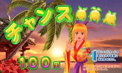 Pスーパー海物語IN沖縄2 大当たり終了画面 設定示唆 マリンウリンワリン