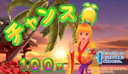 Pスーパー海物語IN沖縄2 大当たり終了画面 設定示唆 ワリン
