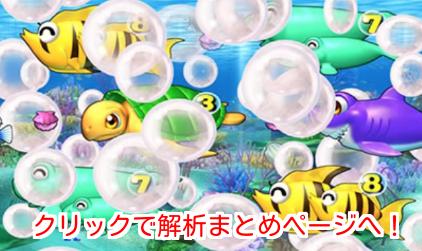 Pスーパー海物語IN沖縄2 大当たり終了画面 設定示唆