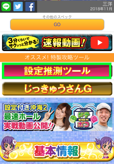 Pスーパー海物語IN沖縄2 SAHS 設定推測 パチマガ