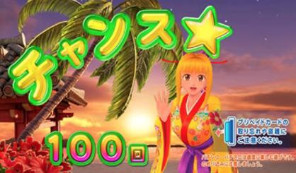 Pスーパー海物語IN沖縄2 大当たり終了画面 設定示唆 星