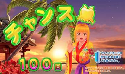 Pスーパー海物語IN沖縄2 大当たり終了画面 設定示唆 ウリン