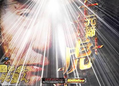 【※ST中・時短中プレミアム演出】P新・必殺仕置人(京楽)【脳汁確定のプレミアム演出を全公開!】 隠れ殺し屋・元締虎