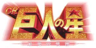 【設定付き】PA巨人の星〜栄光の軌〜(SanseiR&D)【ボーダー・スペック・釘攻略・ゲームフロ・動画】