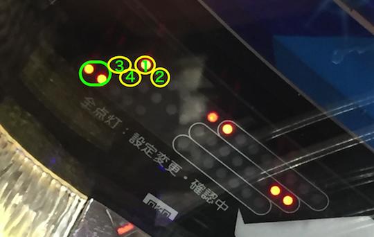 海物語3R2 電サポランプ