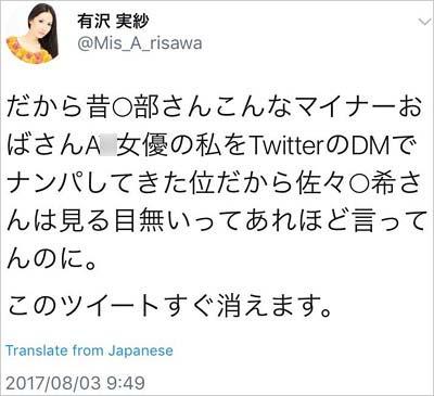 渡部建 不倫相手 セクシー女優 滝川恵理