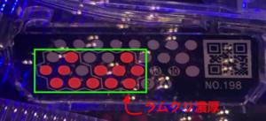 藤商事系 リセット(ラムクリ)ランプ判別