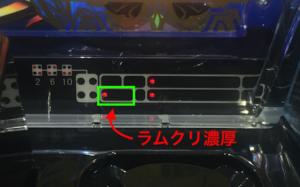 Pアナザーゴッドポセイドン-怒濤の神撃- リセット(ラムクリ)ランプ判別