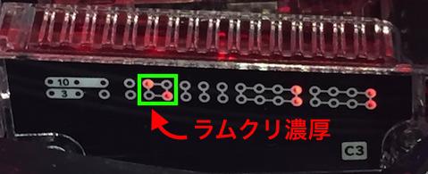 SANKYO系 リセットラムクリランプ