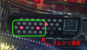 Pフェアリーテイル2 藤商事 リセット(ラムクリ)ランプ判別
