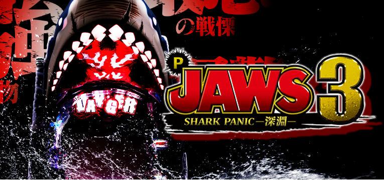 P JAWS3 SHARK PANIC〜深淵〜 平和 画像