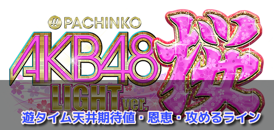 AKB48 桜 LIGHT ver.【遊タイム天井期待値・恩恵・詳細・攻めるライン】
