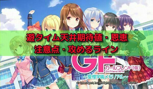 Pガールフレンド(仮)【遊タイム天井期待値・恩恵・注意点・攻めるライン】