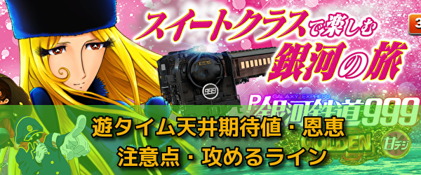 P銀河鉄道999 2 ゴールデン(甘)【遊タイム天井期待値・持ち玉・現金時・恩恵・注意点・攻めるライン】