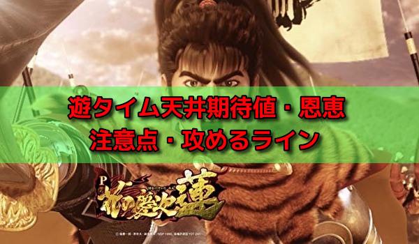P花の慶次 蓮【遊タイム天井期待値・恩恵・注意点・攻めるライン】
