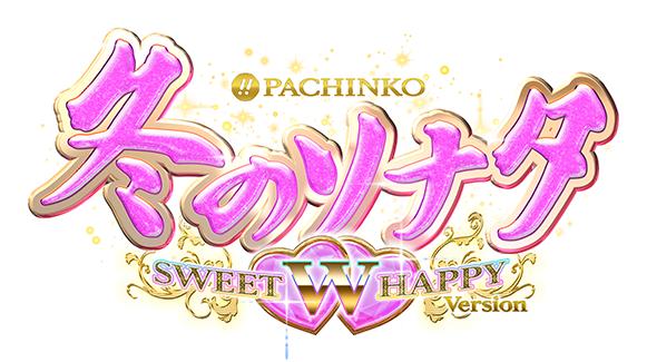 【新台初日確認】ぱちんこ 冬のソナタ SWEET W HAPPY Version【リセット(ラムクリ)の可能性が高いランプパターン】