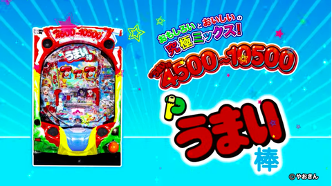 Pうまい棒4500〜10500【スペック詳細・ボーダー・ゲームフロー・大当たりまでの流れ】