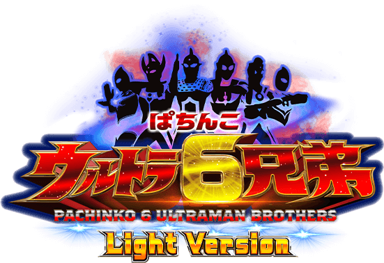 ぱちんこ ウルトラ6兄弟 Light Version【朝一リセット(ラムクリ)の可能性のあるランプパターン】